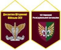 Вимпел 132 Окремий Розвідувальний Батальйон ДШВ (шеврон)
