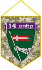 Вимпел 14 окрема механізована бригада (пиксель)