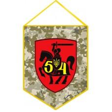 Вимпел 54 окрема механізована бригада