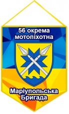 Вимпел 56 окрема мотопіхотна Маріупольська бригада