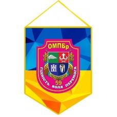 Вимпел 59 окрема мотопіхотна бригада ЗСУ