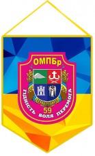 Купить Вимпел 59 окрема мотопіхотна бригада ЗСУ в интернет-магазине Каптерка в Киеве и Украине