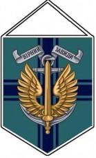 Вимпел Морської Піхоти України