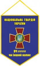 Купить Вимпел НГУ з додатковою інформацією в интернет-магазине Каптерка в Киеве и Украине
