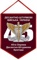 Вимпел 45 Окрема Десантно-Штурмова Бригада ДШВ ЗСУ марун