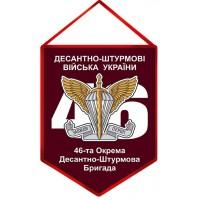 Вимпел 46 Окрема Десантно-Штурмова Бригада ДШВ ЗСУ (Марун)