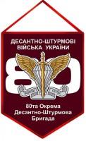 Вимпел 80 ОДШБр ДШВ