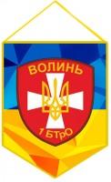 Вимпел 1 БТрО Батальйон Териториальної Оборони Волинь