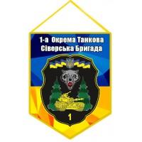 Вимпел 1 Окрема Танкова Сіверська Бригада ЗСУ - 1 ОТБр