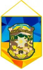 Вимпел 10окрема гірсько-штурмова бригада ЗСУ