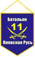 Вимпел 11 БТРО Киевская Русь
