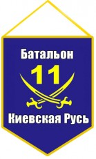 Купить Вимпел 11 БТРО Киевская Русь в интернет-магазине Каптерка в Киеве и Украине