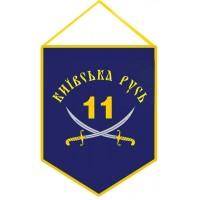 Вимпел 11 Батальйон Тероборони Київська Русь