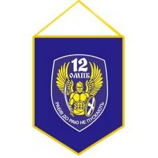 Вимпел 12 ОМПБ Київ з девизом Рабів до Раю не пускають!