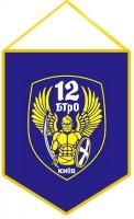 Вимпел 12 БТРО Київ - 12 Батальйон Тероборони