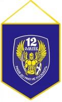 Вимпел 12 ОМПБ Київ з девізом Рабів до Раю не пускають!