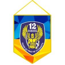 Вимпел 12 ОМПБ Київ