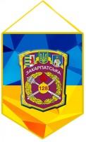 Вимпел 128 ОГПБр