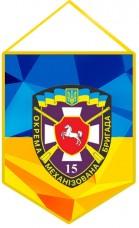 Вимпел 15 ОМБр