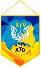 Вимпел 15 ОМПБ