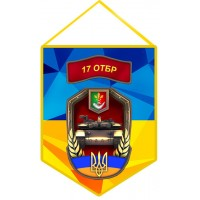 Вимпел 17 ОТБр - 17 окрема танкова бригада ЗСУ
