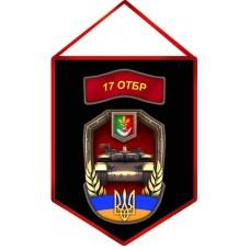 Вимпел 17 окрема танкова бригада ЗСУ (чорний)