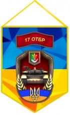 Купить Вимпел 17 ОТБр - 17 окрема танкова бригада ЗСУ в интернет-магазине Каптерка в Киеве и Украине