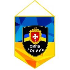 Вимпел 2 ОМПБ ГОРИНЬ