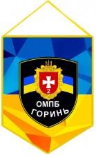Купить Вимпел 2 ОМПБ ГОРИНЬ в интернет-магазине Каптерка в Киеве и Украине