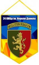 Вимпел 24 ОМБр