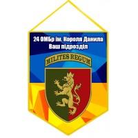 Вимпел 24 ОМБр ім. Короля Данила з вказаним підрозділом