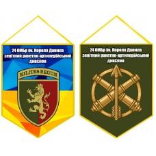 Вимпел 24 ОМБр ім. Короля Данила Зенітний ракетно-артилерійський дивізіон