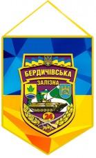 Вимпел 24 Залізна Бердичівська Окрема Механізована Бригада ЗСУ