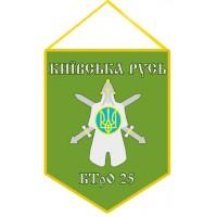 Вимпел 25 БТРО Київська Русь