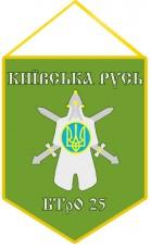 Купить Вимпел 25 БТРО Київська Русь в интернет-магазине Каптерка в Киеве и Украине