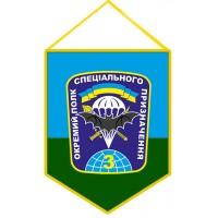 Вимпел 3й ОПСпП Кропивницький