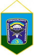 Вымпел 3 полк Спецназа - 3й ОПСпП Кропивницький