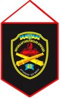 Вимпел 40 ОАБр - Окрема Артилерійська Бригада