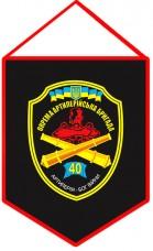 Купить Вимпел 40 ОАБр - Окрема Артилерійська Бригада в интернет-магазине Каптерка в Киеве и Украине