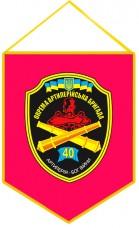 Купить Вимпел 40 ОАБр ЗСУ  в интернет-магазине Каптерка в Киеве и Украине