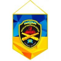 Вимпел 40 Окрема Артилерійська Бригада