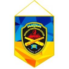 Вимпел 40 Окрема Артилерійська Бригада ЗСУ