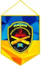 Купить Вимпел 40 Окрема Артилерійська Бригада ЗСУ в интернет-магазине Каптерка в Киеве и Украине