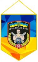 Вимпел 44 Окрема Артилерійська Бригада ЗСУ