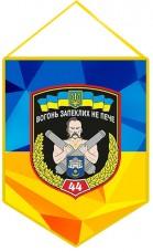 Купить Вимпел 44 Окрема Артилерійська Бригада ЗСУ  в интернет-магазине Каптерка в Киеве и Украине