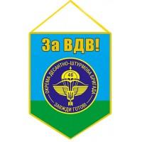 Вымпел 46 ОДШБр с девизом За ВДВ!