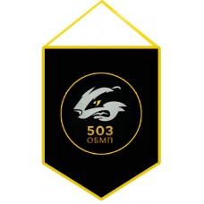 Вимпел 503 ОБМП Барсук