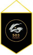 Вимпел 503 ОБМП Борсук