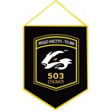 Вимпел 503 ОБМП Барсук (шеврон)