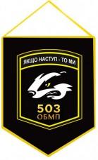 Вимпел 503 ОБМП Борсук (шеврон)